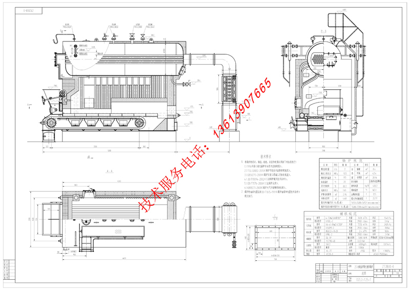 生物质锅炉图纸