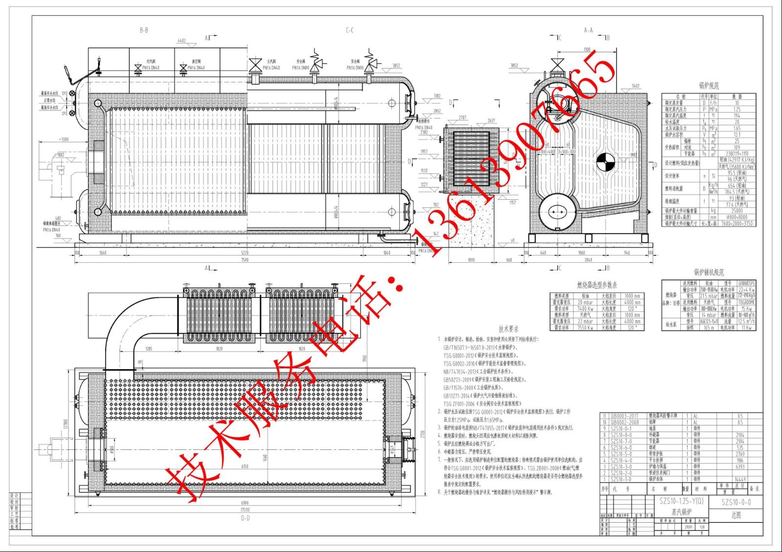SZS10-1.25-YQ双锅筒纵置式冷凝燃