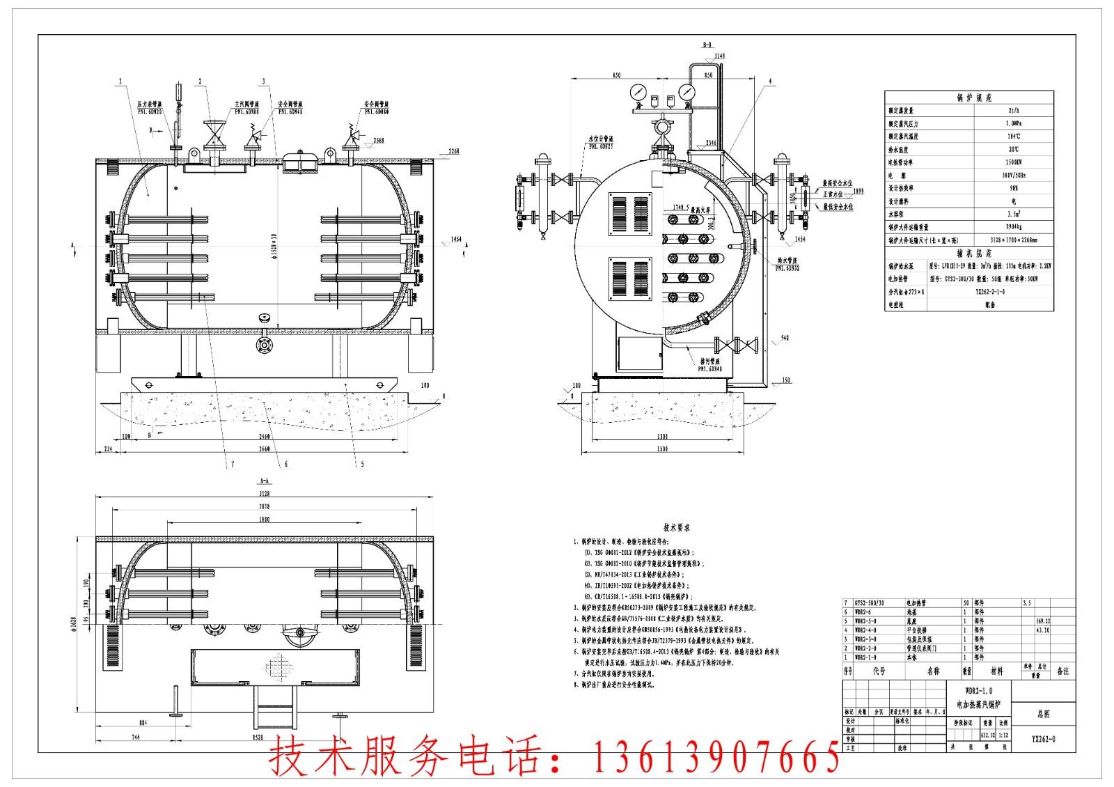 WDR2-1.0电加热蒸汽锅炉